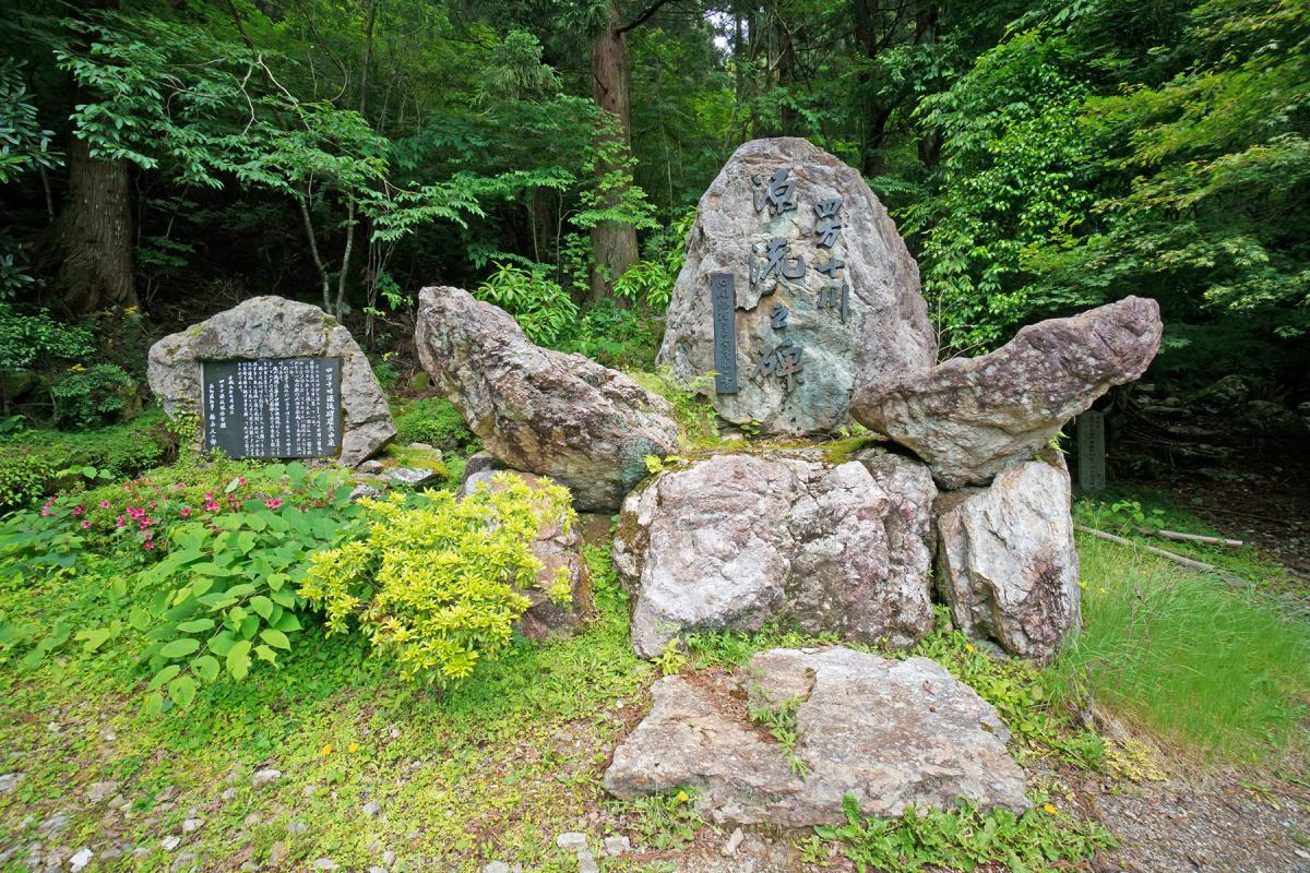 四万十川源流点の石碑